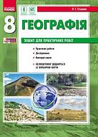 Географія. 8 клас: зошит для практичних робіт  Стадник О.Г.
