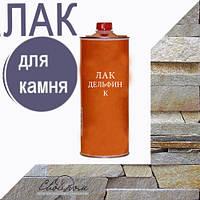 """Лак кремнийорганический """"ДЕЛЬФИН К"""" с мокрым эффектом, 10л"""