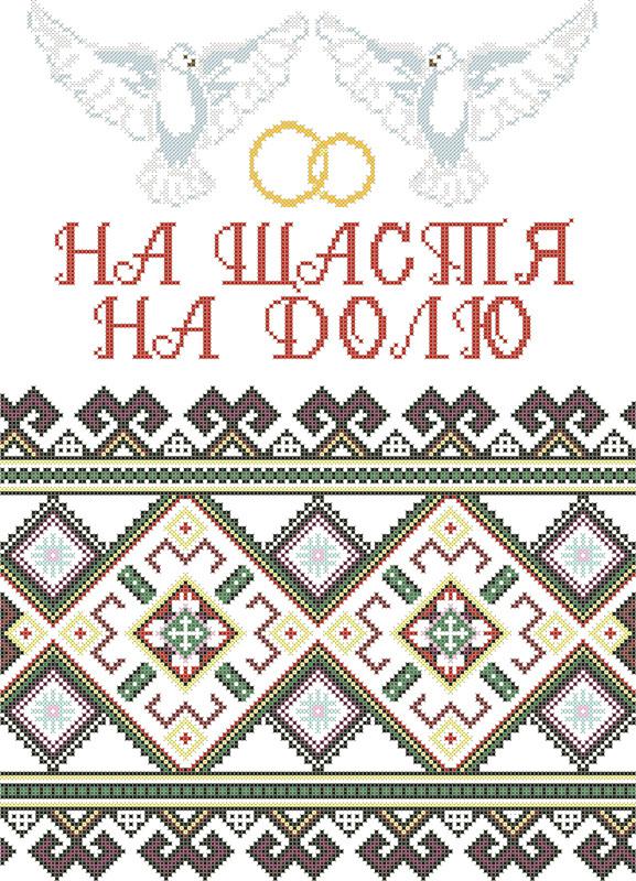 Схема для вишивки бісером Весільний рушник -