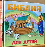 Библия для детей.