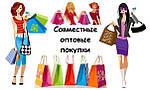 Условия сотрудничества с Совместными Покупками!!!