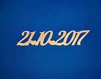 Свадебная дата 21.10.2017 заготовка для декора