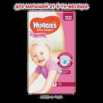Подгузники Huggies Ultra Comfort для девочек 4 (7-16 кг) Mega Pack 66 шт, фото 2