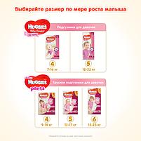 Подгузники Huggies Ultra Comfort для девочек 4 (7-16 кг) Mega Pack 66 шт, фото 8