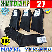 Носки мужские с махрой  Нік Житомир Украина 27р чёрные НМЗ-04219