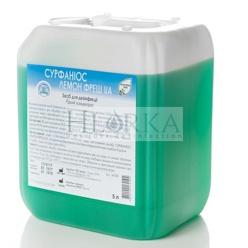 Сурфаниос лемон фреш UA, 5л - конц. для проведения дезинфекции, ПСО и стерилизации (ANIOS) Франция