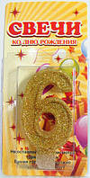 Праздничная золотистая   свеча цифра  с блестками для торта 6