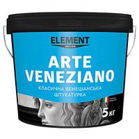 Декоративная штукатурка ELEMENT Decor Arte Veneziano