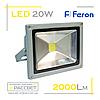 Светодиодный LED прожектор Feron LL-221 20W COB 6400K 2000Lm
