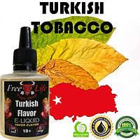 Жидкость для электронных сигарет Free Life 30ml (Turkish Flavor) 0 mg никотина