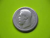 Серебро 900 пробы 50 копеек 1896 г. (*) Парижский мондвор