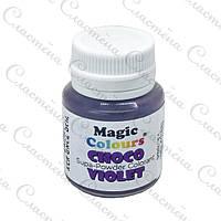 Сухой краситель Magic Colours для шоколада - Фиолетовый - 5 г