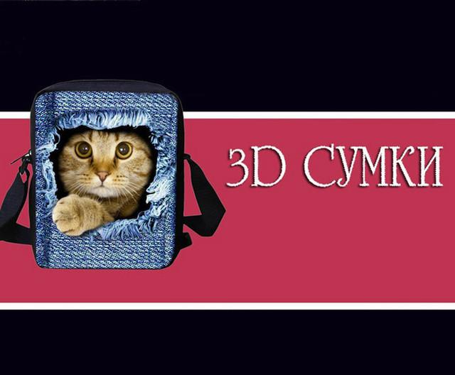 3D сумки!