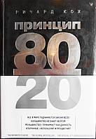 """Ричард Кох """"Принцип 80/20"""""""