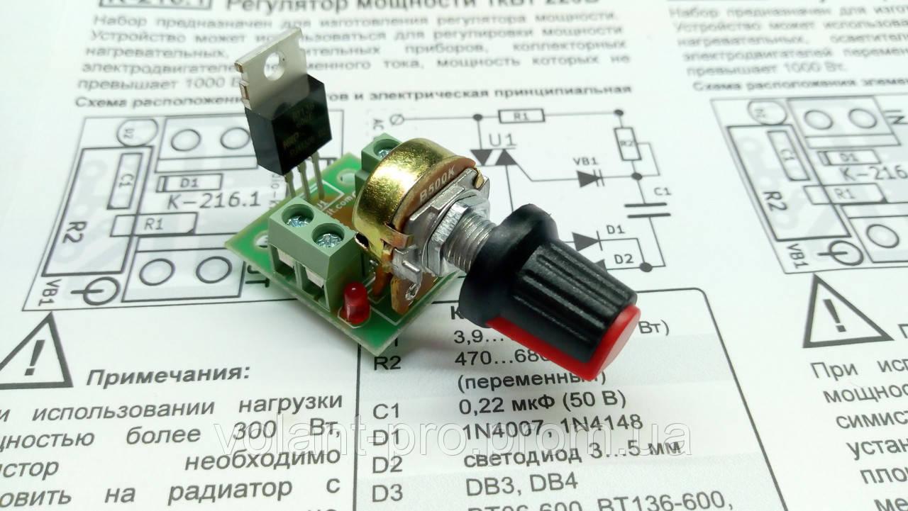 Bt136 600e схема регулятора