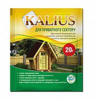 Калиус (Kalius) - для частного сектора (20г)