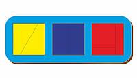 Сложи квадрат, Б.П.Никитин, 3 квадрата, ур.1, 240*90 мм, 064102