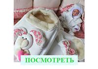 Конверты для новорожденных, комплекты на выписку и для прогулок