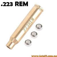 Лазерный патрон для холодной пристрелки калибра 223REM 5.56 NATO .223 Remington 223 REM 5,56 НАТО