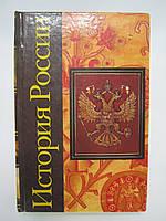 Века А.В. История России (б/у)., фото 1