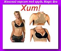 Женский корсет под грудь Magic Bra,Корсет для увеличения груди Magic Bra!Хит