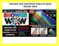 Насадка для подсветки воды из душа Shower Wow!Хит