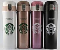 Термокружка Starbucks (Старбакс) 450 мл