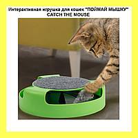 Интерактивная игрушка для кошек ПОЙМАЙ МЫШКУ CATCH THE MOUSE!Опт