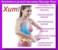 Ленточный ручной массажер Massage Rope (6 шариков)!Хит