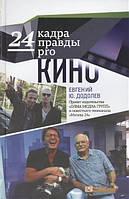 Евгений Додолев 24 кадра Правды pro кино