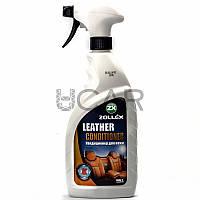 Zollex Leather Conditioner Кондиционер для кожи пневмо, 700 мл (CP-056B)