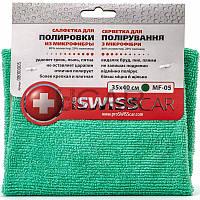 ProSwissCar MF-05 Салфетка для полировки 35х40 см темно-зеленая