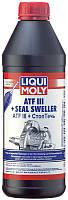 Liqui Moly 7527 ATF III + Seal Sweller жидкость для АКПП с герметиком, 1 л