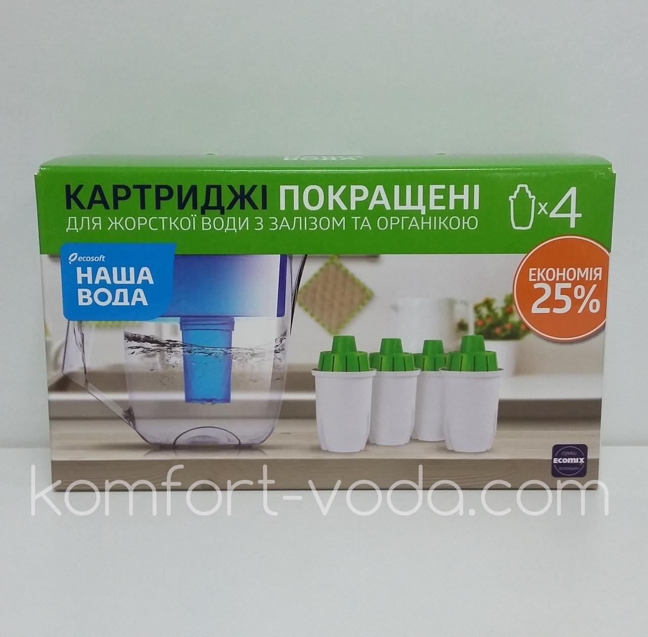 Комплект картриджей для фильтра-кувшина Наша Вода (3 + 1)