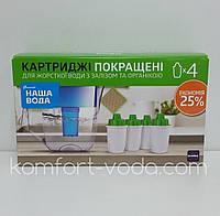 Комплект картриджей для фильтра-кувшина Наша Вода (4 шт)