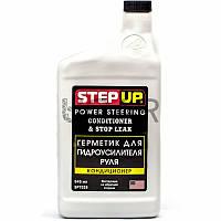 StepUp SP7029 Кондиционер и герметик для гидроусилителя руля, 946 мл
