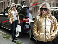 Ультра модная женская куртка из металлизированной плащевки(серебро,золото)