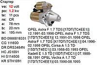 Стартер Hitachi б/у OPEL Astra Corsa Kadett Vectra VAUXHALL Cavalier Nova 1.5 TD  1.7 TDS