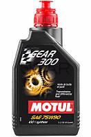 Motul Gear 300 SAE 75W-90 трансмиссионное масло, 1 л (317101)
