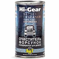 Hi-Gear HG3409 Очиститель форсунок для дизеля с SMT, 325 мл