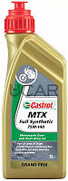 Castrol MTX Full Synthetic 75W-140 транс. масло для мототехники, 1 л (457)