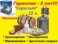 """Самогонный аппарат 12 литров, нержавейка, сухопарник, охладитель - """"Горилыч Премиум""""."""