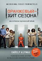 Пайпер Керман Оранжевый — хит сезона. Как я провела год в женской тюрьме