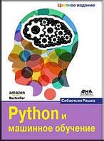 Себастьян Рашка Python и машинное обучение