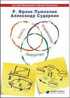 Р. Фрэнк Пьюселик, Александр Сударкин Власть. Управление. Лидерство