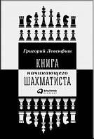 Григорий Левенфиш Книга начинающего шахматиста