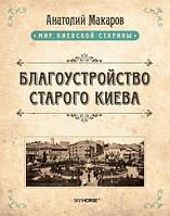 Анатолий Макаров Благоустройство старого Киева