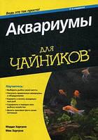 Мадди Харгров, Мик Харгро Аквариумы для чайников
