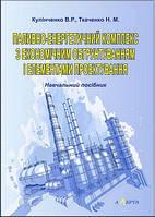 В.Р. Кулінченко, Н.М. Ткаченко Паливно-енергетичний комплекс з економічним обґрунтуванням і елементами проектування. Навчальний посібник