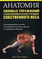 Брет Контрерас Анатомия силовых упражнений с использованием в качестве отягощения собственного веса